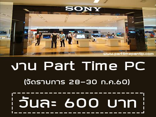 งาน Part Time PC จัดรายการ ประจำ Sony Store (วันละ 600 บาท)