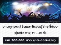 งานดูคอนเสิร์ตและโหวดผู้ชายที่ชอบ (เรท 300-350 บาท)
