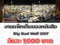 งานแพ็คเก็บของหนังสือ Big Bad Wolf 2017