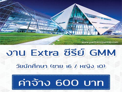 งาน Extra ซีรี่ย์ GMM (วัยนักศึกษา) ค่าจ้าง 600 บาท