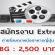 งาน Extra ถ่ายโฆษณาหนังอาหารญี่ปุ่น (BG 2,500 บาท)