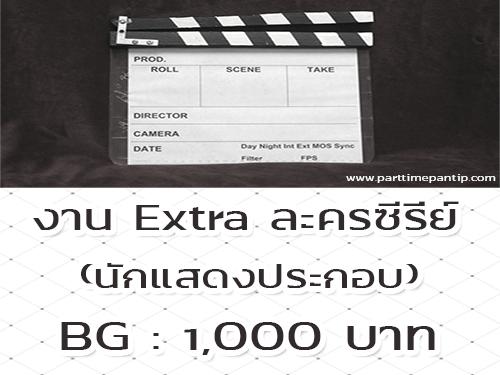 งาน Extra ละครซีรี่ย์ นักแสดงประกอบ BG 1,000 บาท