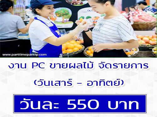 งาน PC ขายผลไม้ จัดรายการ เสาร์-อาทิตย์ (วันละ 550 บาท)
