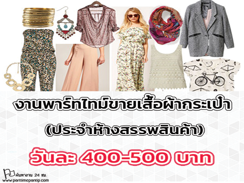 งาน Part Time ขายเสื้อผ้าและกระเป๋า (วันละ 400-500 บาท)