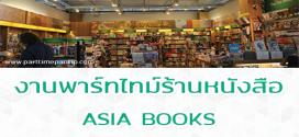 งาน Part Time ประจำร้านหนังสือ Asia Book ในห้างสรรพสินค้า