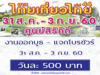 งาน Part Time ออกบูธ แจกโบรชัวร์ งานไทยเที่ยวไทย
