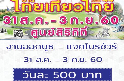 งาน Part Time ออกบูธ แจกโบรชัวร์ งานไทยเที่ยวไทย (วันละ 500 บาท)