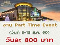 งาน Part Time Event ที่ห้างสยามพารากอน