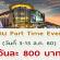 งาน Part Time Event ที่ห้างสยามพารากอน (วันละ 800 บาท)