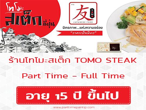 งาน Part Time – Full Time ร้านโทโมะสเต็ก TOMO STEAK