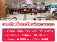 งาน Part Time - Full Time ร้านไอศครีม Swensen's หลายอัตรา