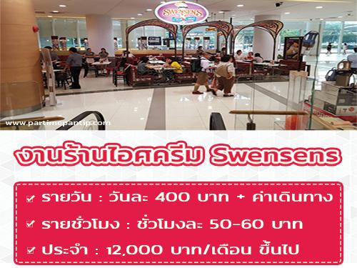 งาน Part Time – Full Time ร้านไอศครีม Swensen's หลายอัตรา