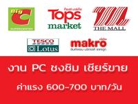 งาน Part Time PC ชงชิม เชียร์ขาย
