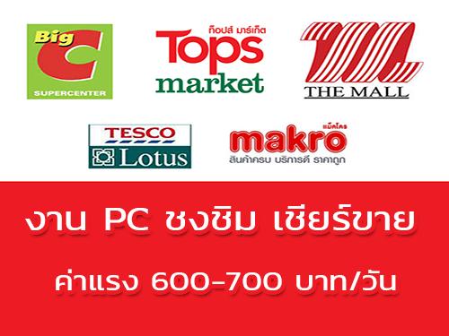 งาน Part Time PC ชงชิม-เชียร์ขาย (600-700 บาท/วัน)