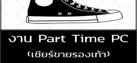 งาน Part Time PC เชียร์ขายรองเท้า (วันละ 600 บาท)