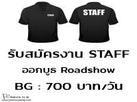 งาน STAFF ออกบูธ Roadshow