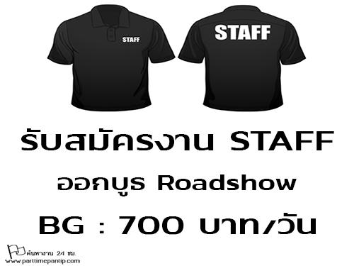งาน STAFF ออกบูธ Roadshow (BG 700 บาท/วัน)