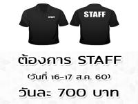 ต้องการรับ Staff งานเจ้าบ้านที่ดี