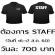ต้องการรับ Staff งานเจ้าบ้านที่ดี (ค่าแรงวันละ 700 บาท)