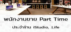 พนักงานขาย Part Time ประจำร้าน iStudio, .Life (วันละ 450 บาท)