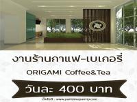 รับสมัครงานร้าน ORIGAMI ร้านกาแฟ-เบเกอรี่