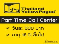 รับสมัครงาน Part Time Call Center