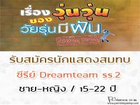 รับสมัครนักแสดงสมทบ ลงเล่นซี่รีย์ Dreamteam