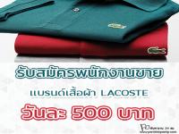 รับสมัครพนักงานขายเสื้อผ้า LACOSTE (วันละ 500 บาท)