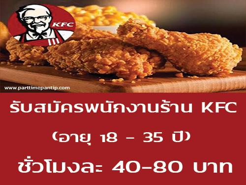 รับสมัครพนักงานร้าน KFC (ชั่วโมงละ 40-80 บาท) หลายสาขา