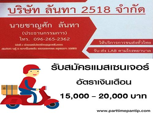 รับสมัครพนักงานแมสเซนเจอร์ (เดือนละ 15,000-20,000 บาท)
