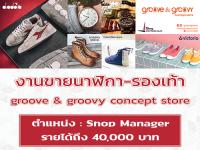 รับสมัครพนักงาน Shop Manager ร้านขายนาฬิกา-รองเท้า