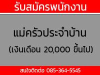 รับสมัครแม่ครัวประจำบ้าน (เงินเดือน 20,000 ขึ้นไป)