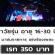 หาวัยรุ่น มาชมรายการ แข่งร้องเพลง (เรท 350 บาท)