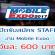 เปิดรับสมัครงาน STAFF งาน Mobile Expo วันละ 600 บาท