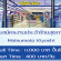 งาน Part Time – Full Time ประจำร้านสุขภาพ Matsumoto Kiyoshi