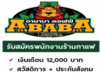 ababa coffee
