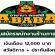 รับสมัครพนักงานร้านกาแฟ Ababa Coffee (เงินเดือน 12,00 บาท)