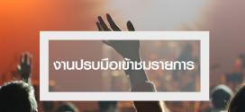 รับวัยรุ่น งานปรบมือเข้าชมรายการ The X Factor Thailand