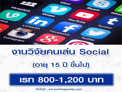งาน Part Time วิจัยคนเล่น Social (เรท 800-1,200 บาท)