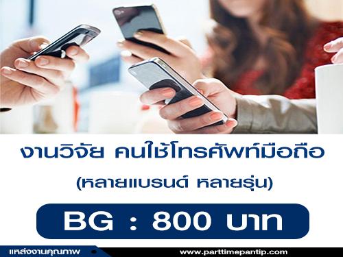งานวิจัย คนใช้โทรศัพท์มือถือ หลายรุ่น (รับสด 800 บาท)