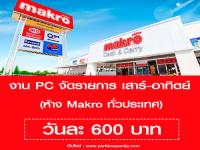 งาน PC จัดรายการ วันเสาร์-อาทิตย์ ห้าง Makro