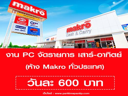 งาน PC จัดรายการ วันเสาร์-อาทิตย์ ห้าง Makro (วันละ 600 บาท)