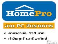 งาน-PC-เชียร์ขาย-จัดรายการ-ห้าง-Homepro