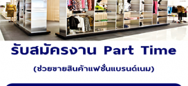 งาน Part Time ช่วยขายสินค้าแฟชั่นแบรนด์เนม (14,000 บาท/เดือน)