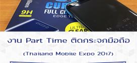 งาน Part Time ติดกระจกมือถือ (Thailand Mobile Expo 2017)