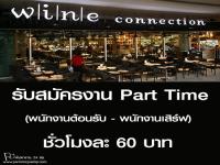 งาน Part Time (ต้อนรับ - เสิร์ฟ) ร้านอาหาร Wine Connection