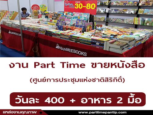 งาน Part Time รายวัน (ขายหนังสือที่ศุนย์สิริกิตต์) วันละ 400 บาท