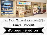 งาน Part Time ร้านอาหารญี่ปุ่น Tenya เทมปุระ