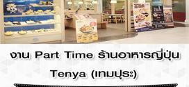 งาน Part Time ร้านอาหารญี่ปุ่น Tenya เทมปุระ (ชั่วโมงละ 45-90 บาท)