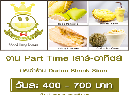 งาน Part Time เสาร์-อาทิตย์ ประจำร้าน Durian Shack Siam